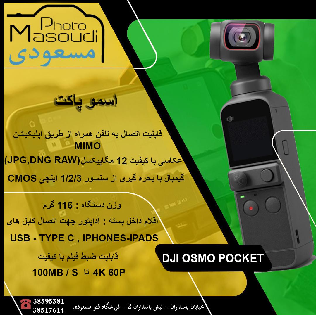 """نماینده دوربین های """"سونی""""کانن""""نیکون""""المپیوس""""  www.photomasoodi.com  """"www.photomasoodi.com""""  تنها نماینده دوربین های کانن در مشهد   در این مطلب میخواهیم به این بپردازیم که برای خرید تجهیزات عکاسی و یا فیلمبرداری به کجا مراجعه کنیم   تنها قیمت ارزان یک کالا را نباید مد نظر قرار داد زیر ممکن است محدود افرادی با تعویض لوازم همراه تجهیزات که اورجینال میباشد   تخفیف ویژه ای را برای شما در نظر بگیرند باطری های اصلی دوربین های حرفه ای کانن مانند 800D , 2000D ,250D و.....که بیشتر قیمت های   بالایی را دارند و در مقابل مارک های تقلبی انها که قیمت بسیار پائینی دارند , با تعویض همین یک عدد از لوازم همراه میبینید که قیمت های متفاوتی   در سطح بازار به چشم میخورد   اما از کجا خرید کنیم که معتبر باشد ؟  فروشگاه فتو مسعودی نماینده دوربین های کانن و سونی و نیکون در مشهد میباشد که میتوانید با خیالی اسوده خرید کنید   CANON""""SONY""""NIKON""""  """"CANON 4000D""""""""CANON 800D""""""""CANON 800D""""""""CANON 800D""""   """"CANON 4000D""""""""CANON 800D""""""""CANON 800D""""""""CANON 800D""""   """"CANON 4000D""""""""CANON 800D""""""""CANON 800D""""""""CANON 800D""""   """"CANON 4000D""""""""CANON 800D""""""""CANON 800D""""""""CANON 800D""""   """"NIKON """"NIKON D5600""""""""NIKON D7500"""" """"NIKON D3500"""" """"NIKON ,   """"NIKON """"NIKON D5600""""""""NIKON D7500"""" """"NIKON D3500"""" """"NIKON   """"NIKON """"NIKON D5600""""""""NIKON D7500"""" """"NIKON D3500"""" """"NIKON"""